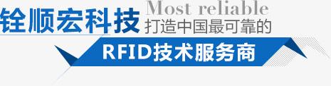 龙虎国际科技 打造中国最可靠的RFID技术服务商
