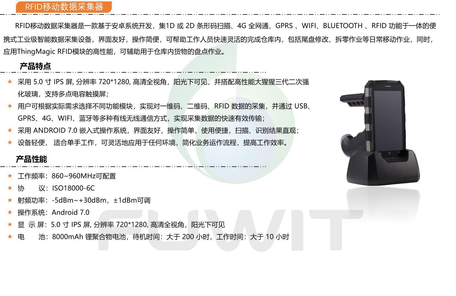 RFID移动数据采集器.jpg