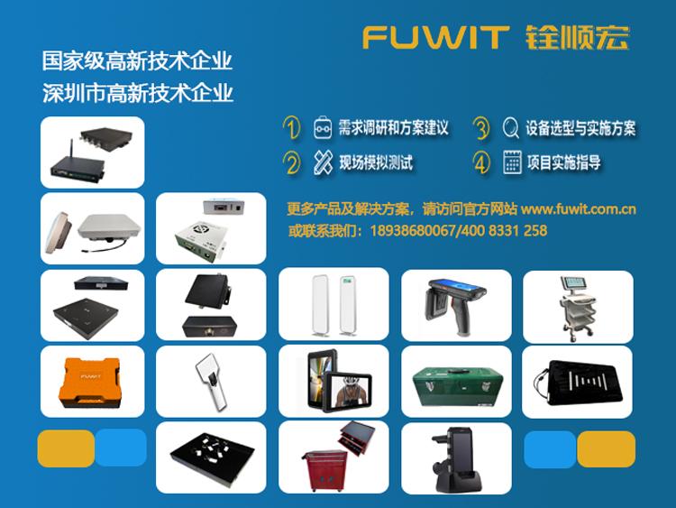 RFID资产管理设备