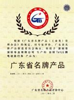 铨顺宏荣誉证书-广东省名牌产品