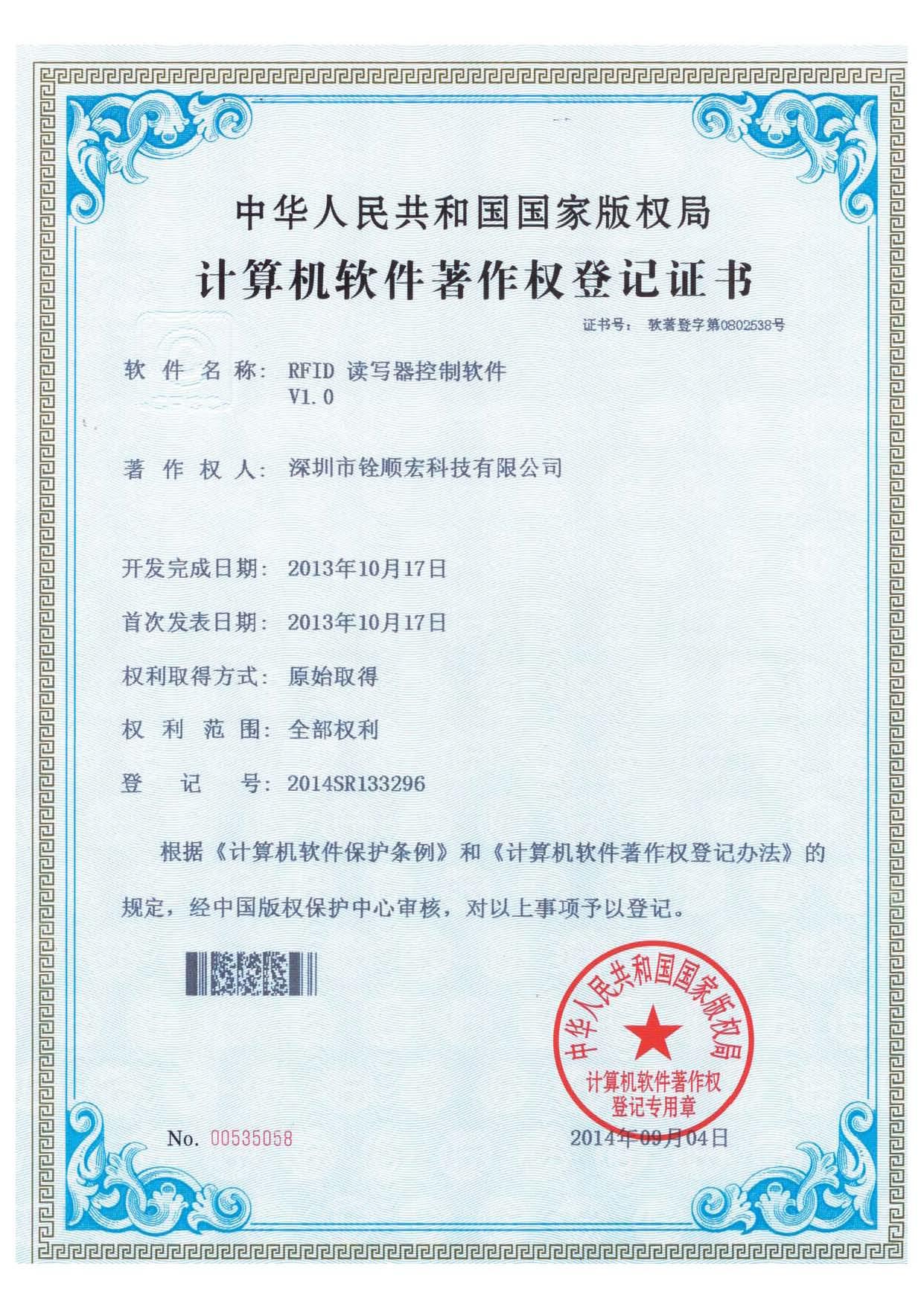 《RFID读写器控制软件》专利证书