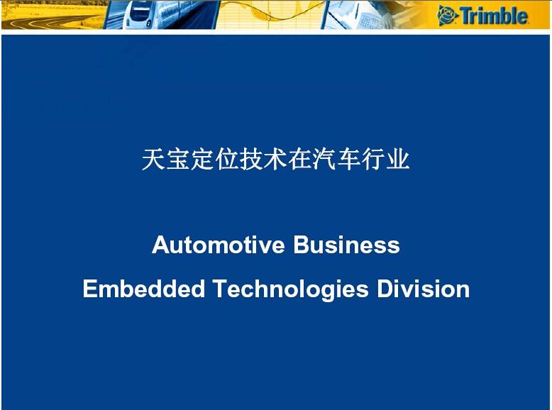 Trimble应用在汽车产业