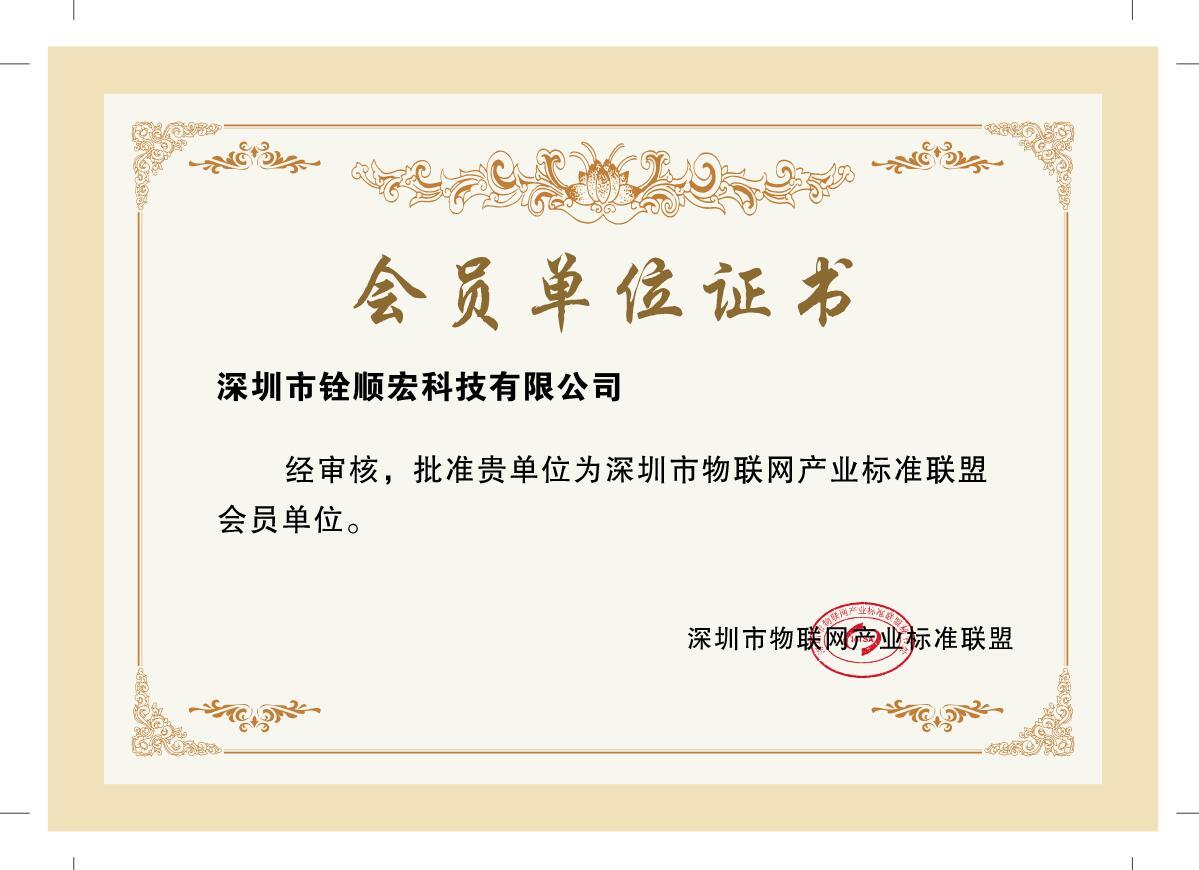 深圳市物联网产业标准联盟会员单位证书