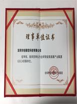 全球智能集装箱产业联盟理事单位证书