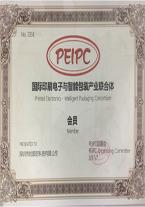 国际印刷电子与智能包装产业联合体会员证书