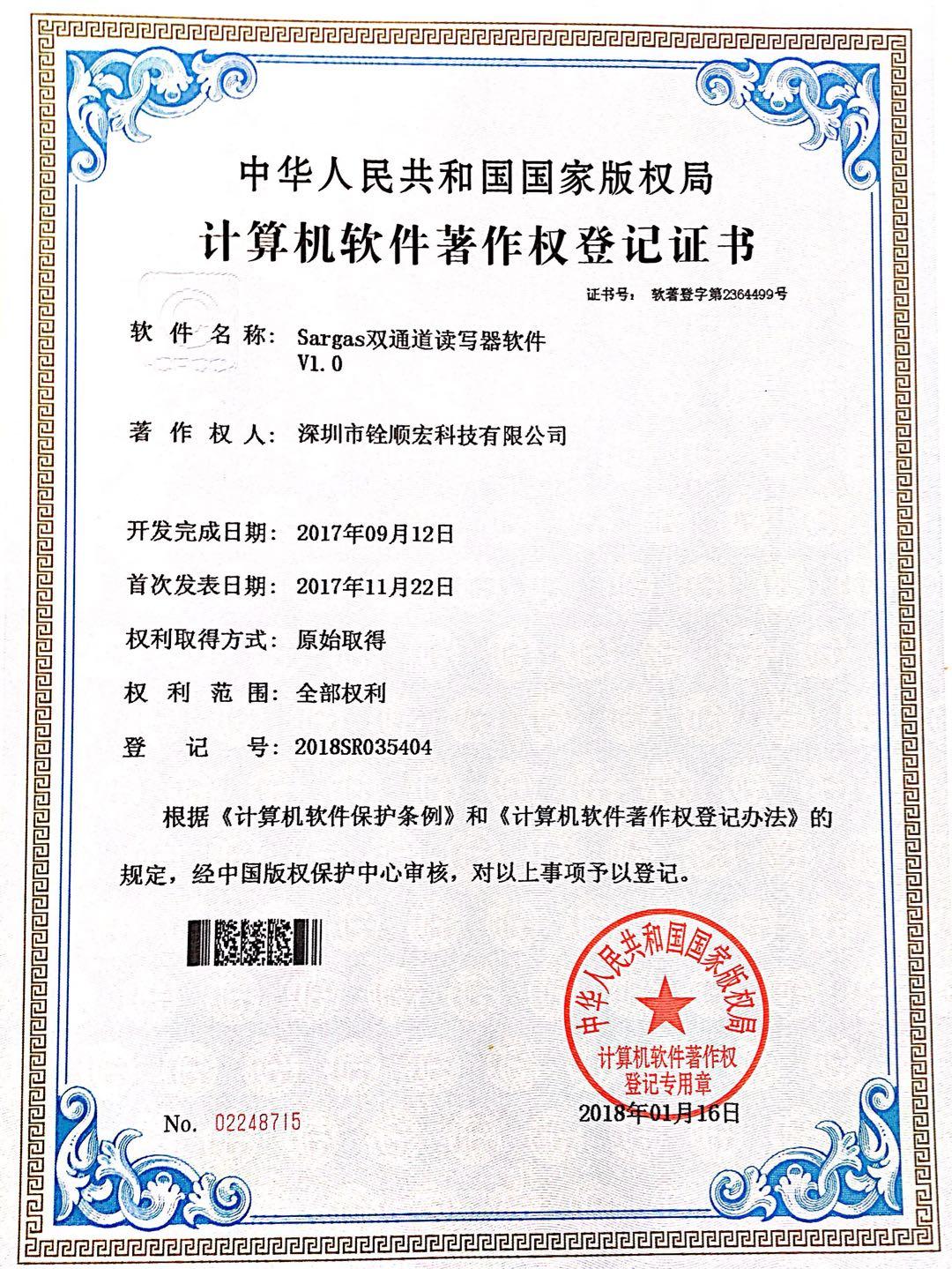 Sargas双通道读写器软件著作权登记证书