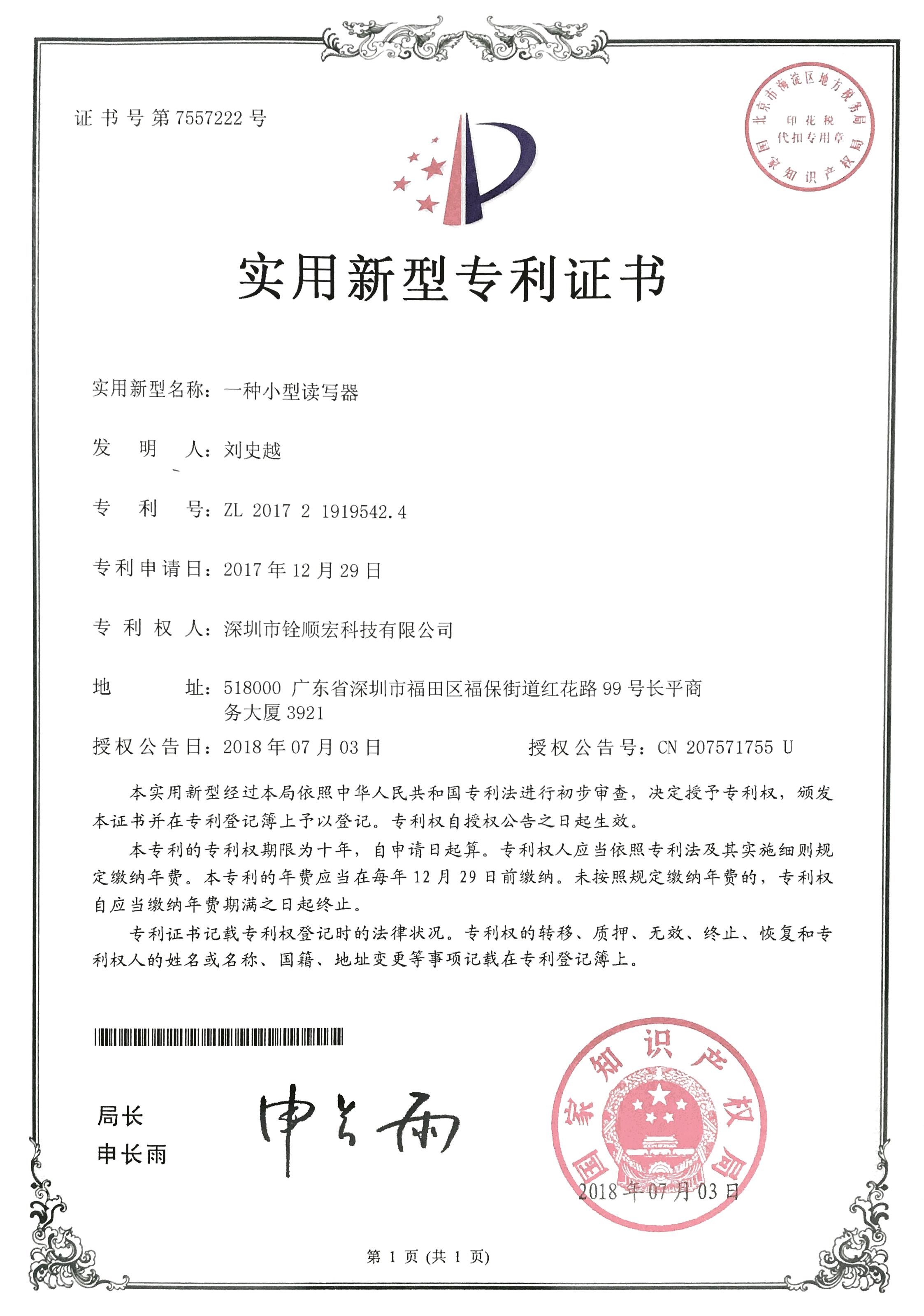 《一种小型读写器》实用新型专利证书