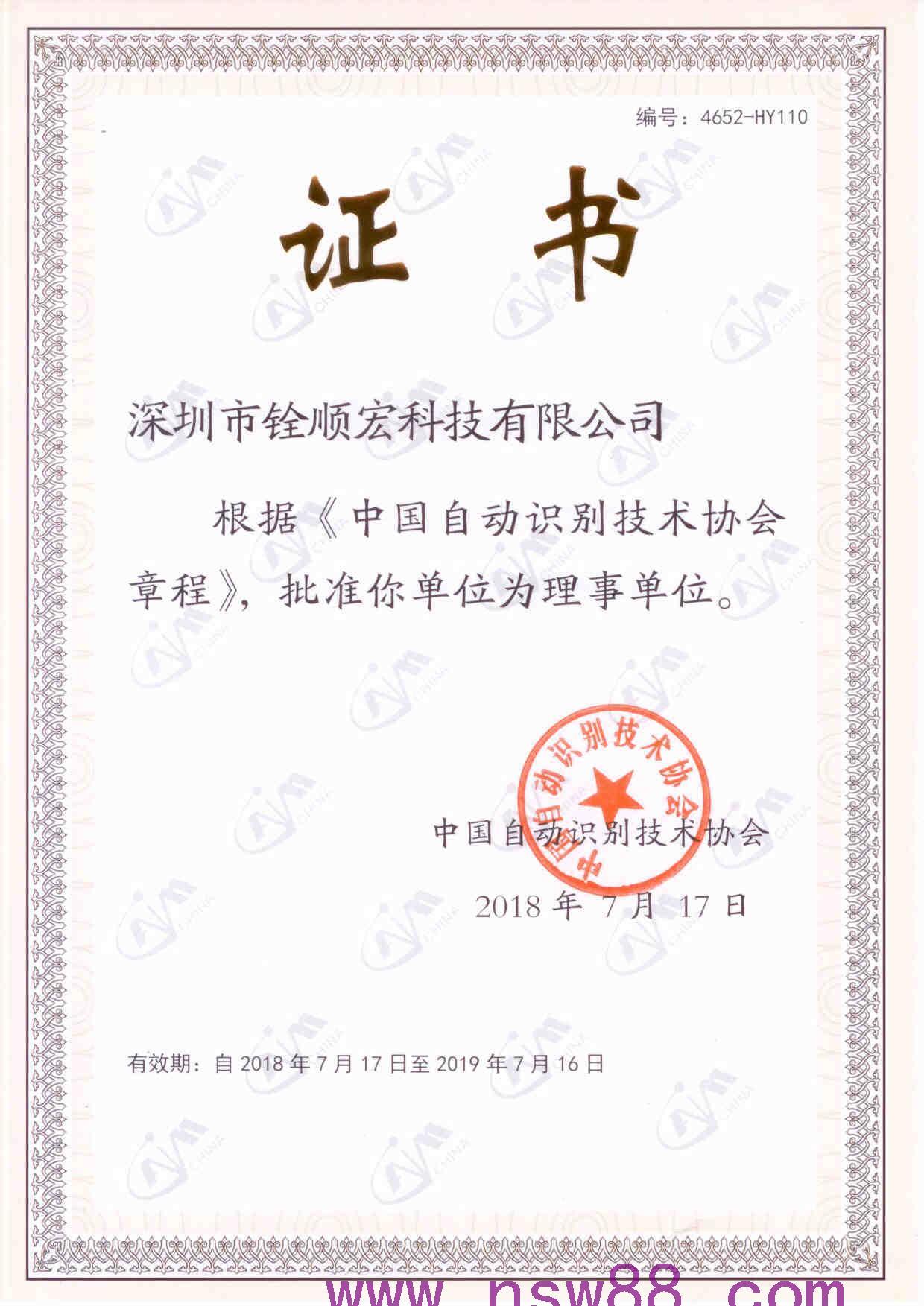 中国自动识别技术协会理事单位证书
