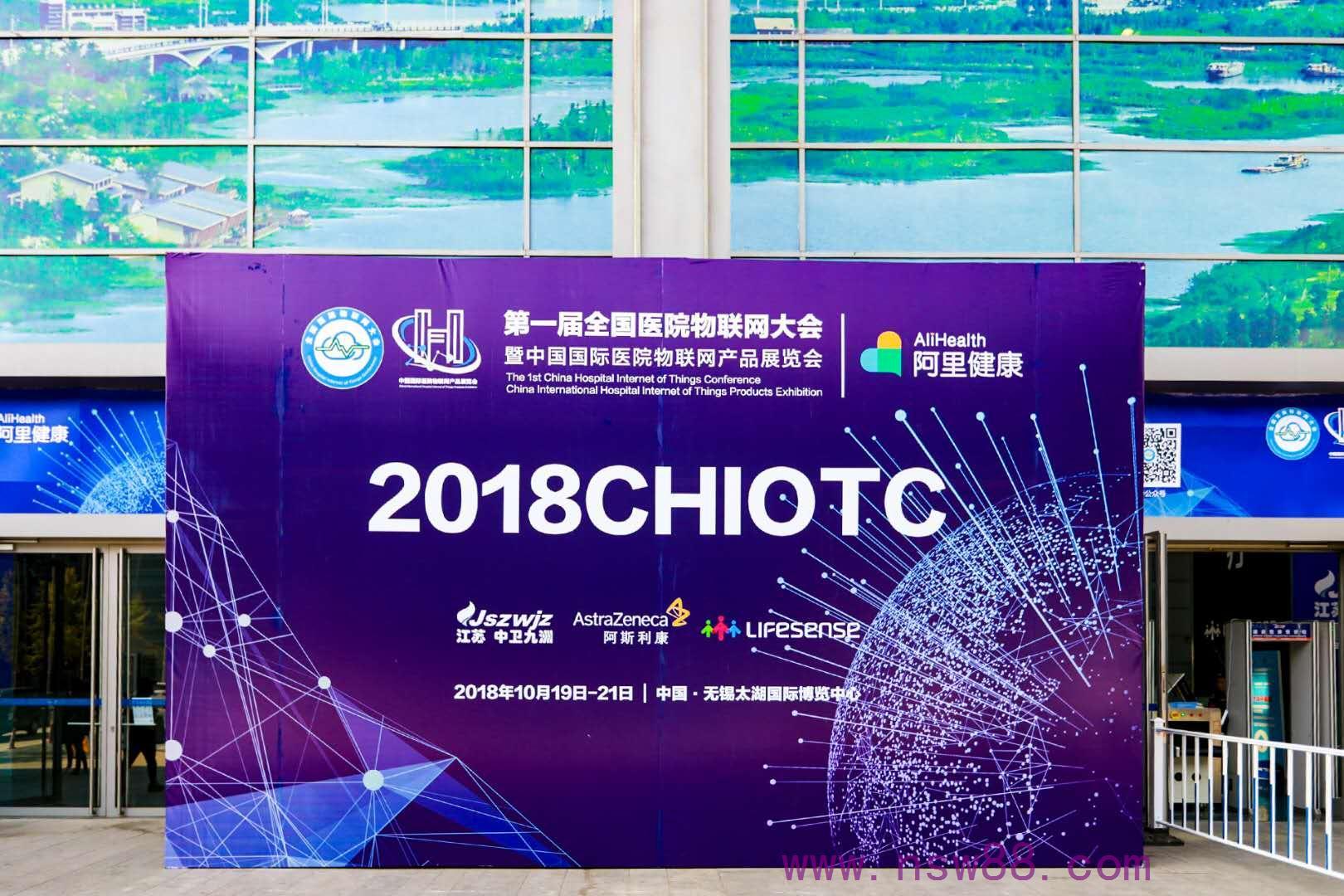 铨顺宏科技亮相第一届全国医院物联网大会
