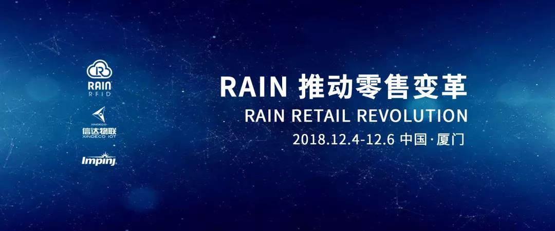 2018 RAIN RFID联盟全球会议将于12月在中国厦门举行