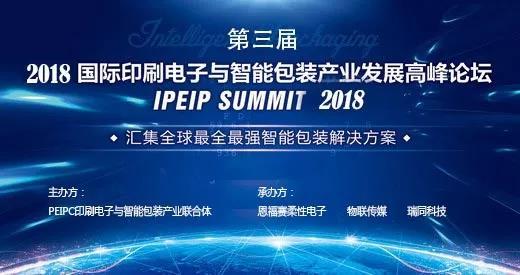 第三届国际柔性电子与智能包装产业发展高峰论坛暨2018PEIPC联合体年会将于12月底在深召开