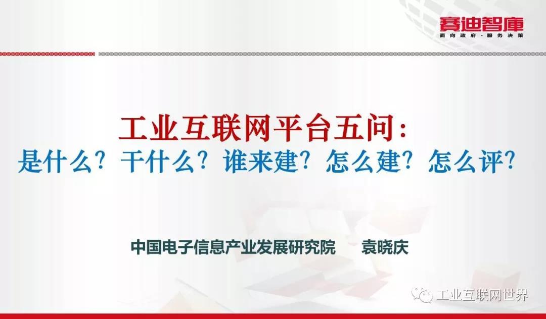 赛迪袁晓庆百页PPT五问工业互联网平台:是什么?干什么?谁来建?怎么建?怎么评?