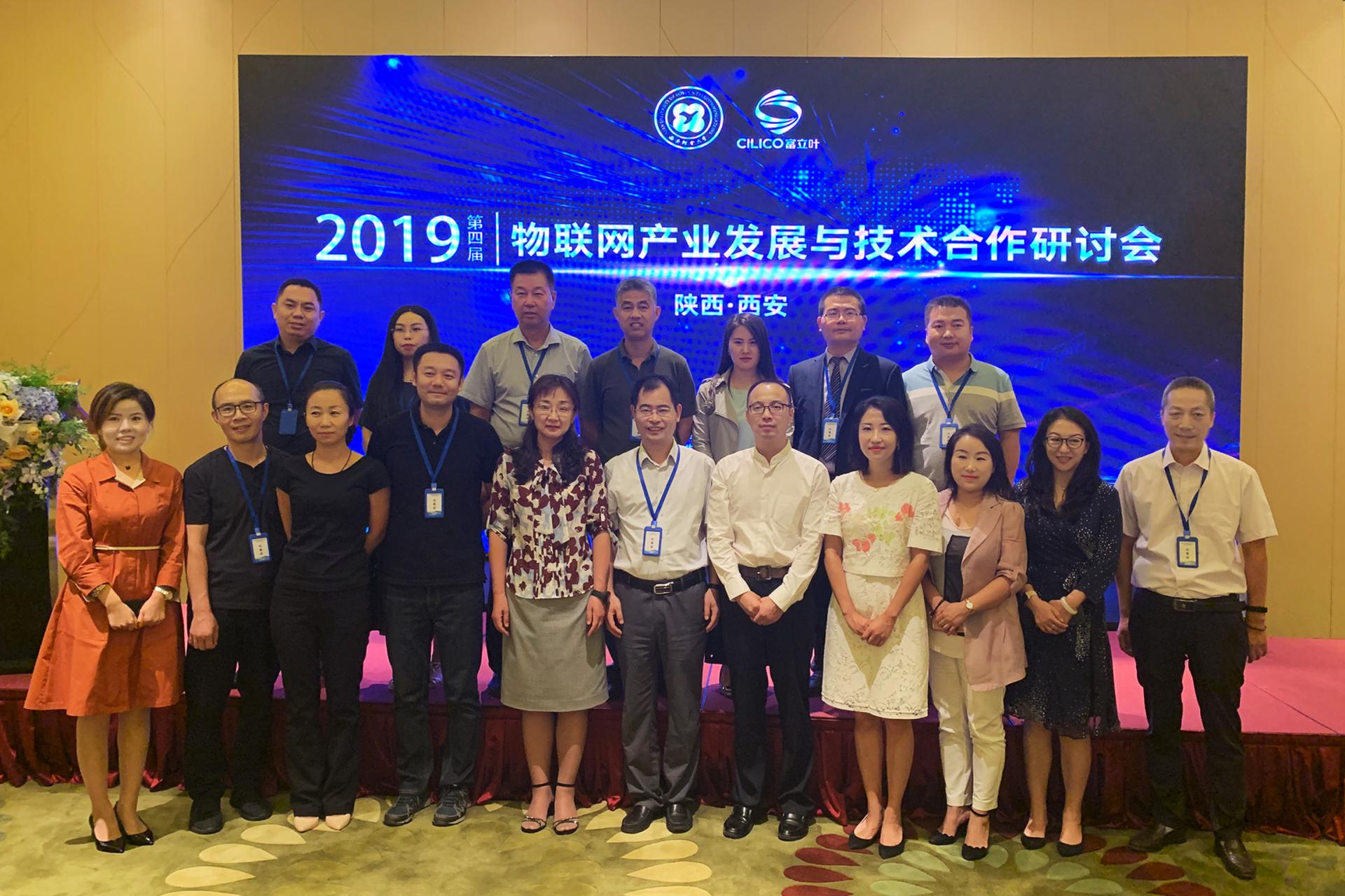 铨顺宏出席第四届物联网产业发展与技术合作研讨会
