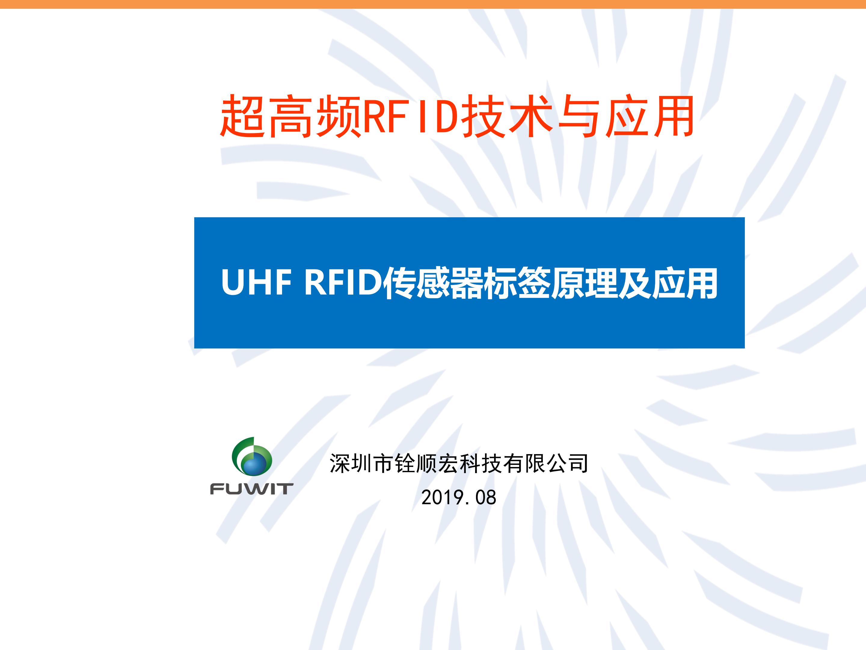 UHF RFID传感器标签原理及应用