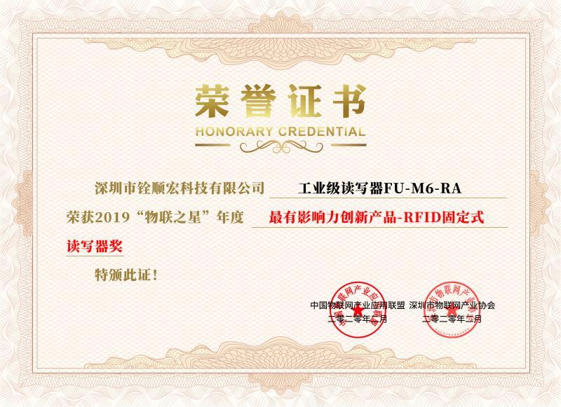 """铨顺宏协工业级RFID读写器荣获2019""""物联之星""""年度影响力创新产品奖"""