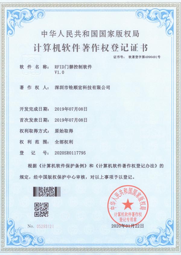 《RFID门禁控制软件V1.0》专利证书