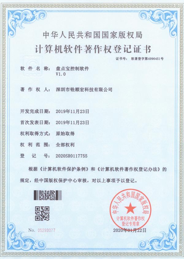 《盘点宝控制软件V1.0》专利证书