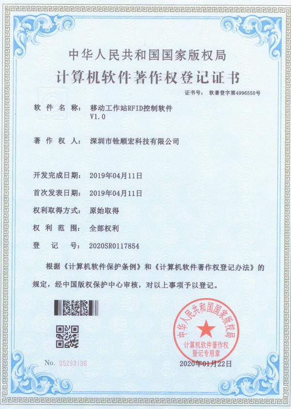 《移动工作站RFID控制软件V1.0》专利证书