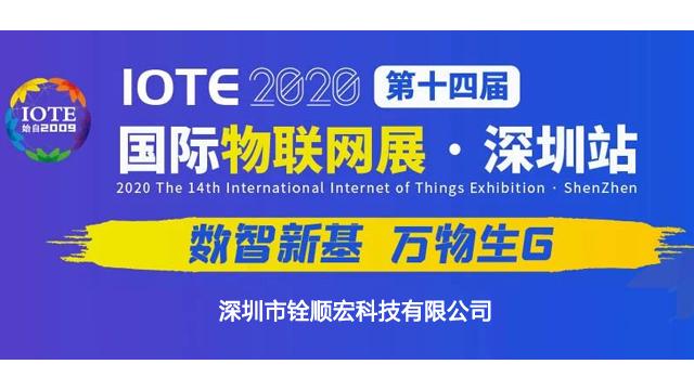 """5 年""""零售后""""可靠可信的RFID 技术服务商铨顺宏即将亮相 IOTE2020 深圳国际物联网展"""