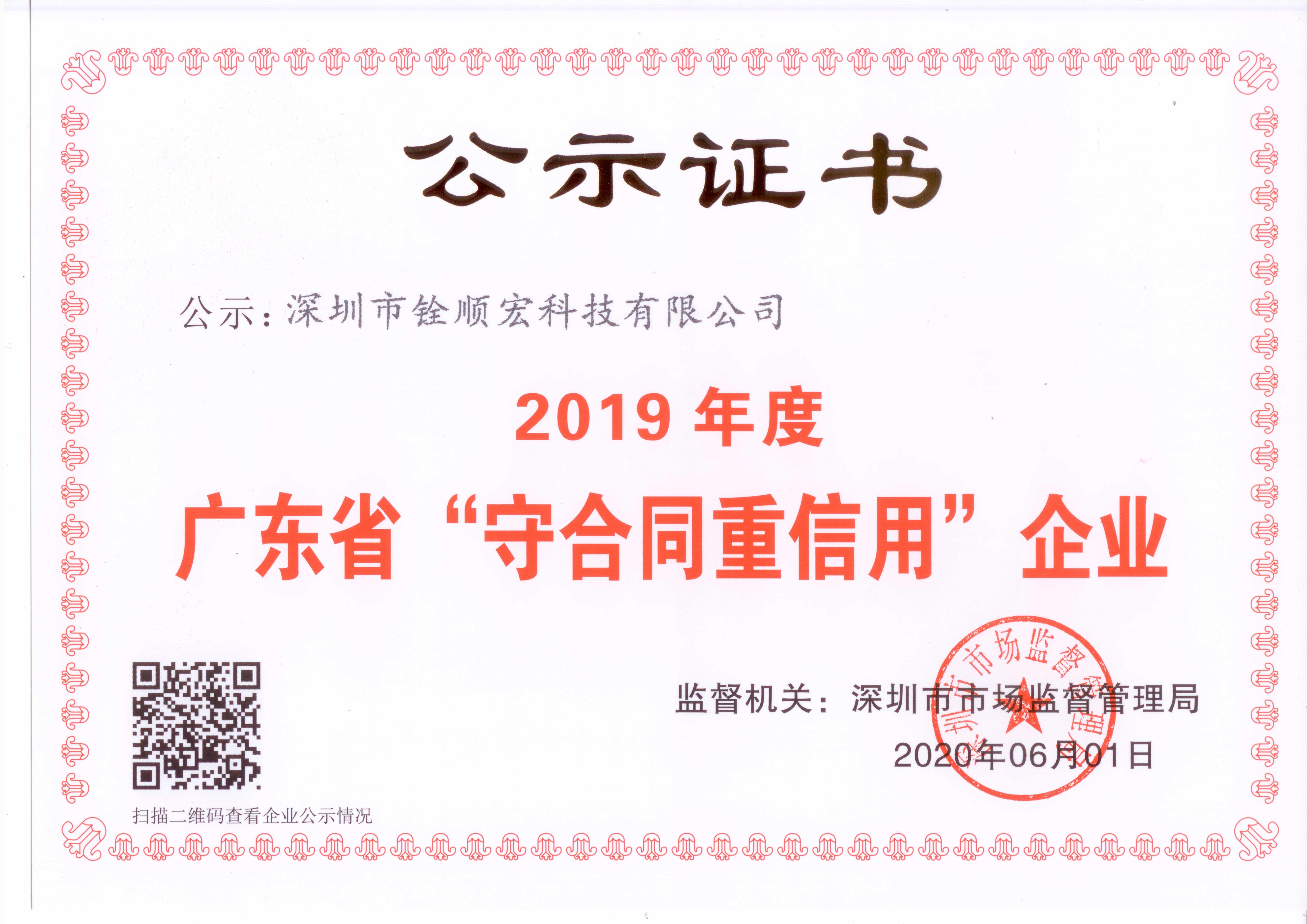 """广东省""""守合同重信用""""企业-铨顺宏公示证书"""
