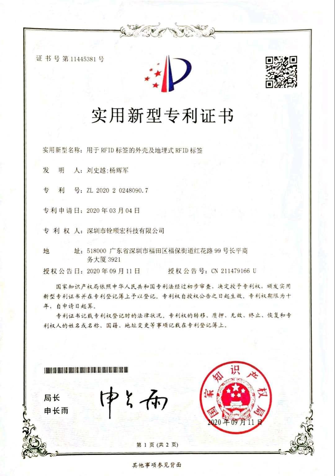 《用于RFID标签的外壳及地理式RFID标签》实用新型专利证书