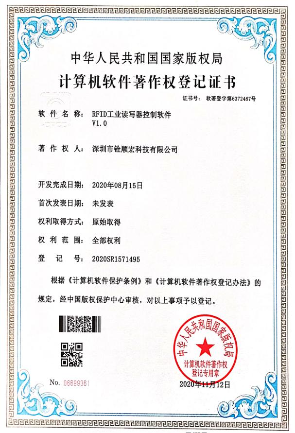《RFID工业读写器控制软件V1.0》专利证书