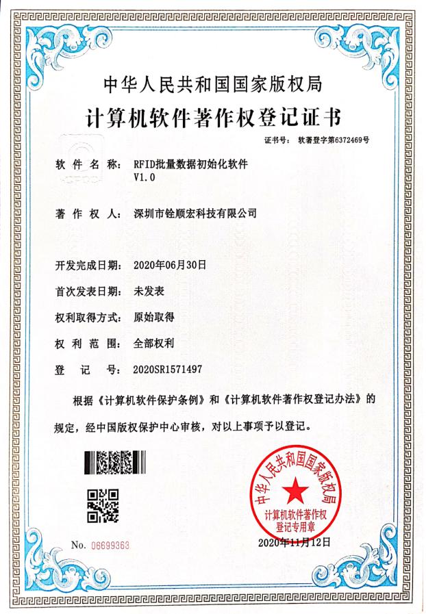 《RFID批量数据初始化软件V1.0》专利证书