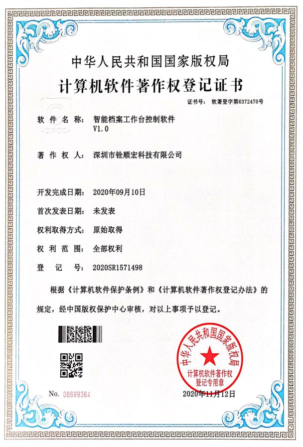 《智能档案工作台控制软件V1.0》专利证书