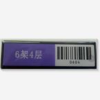 RFID抗金属层架标签 TAG-915M85